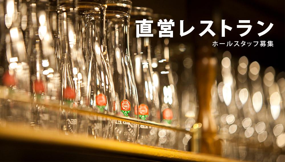 ベアレン醸造所 採用情報 直営レストラン ホールスタッフ募集