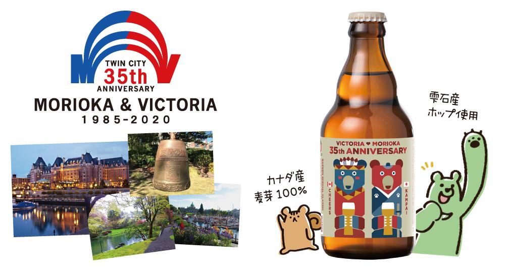 MORIOKA & VICTORIA 1985-2020